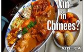 Diner Cadeau Harlingen Xin-Hua